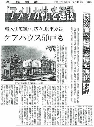 完成後の町営住宅2